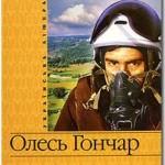 "Олесь Гончар. ""ТРОНКА"" (роман у новелах). Скорочено"