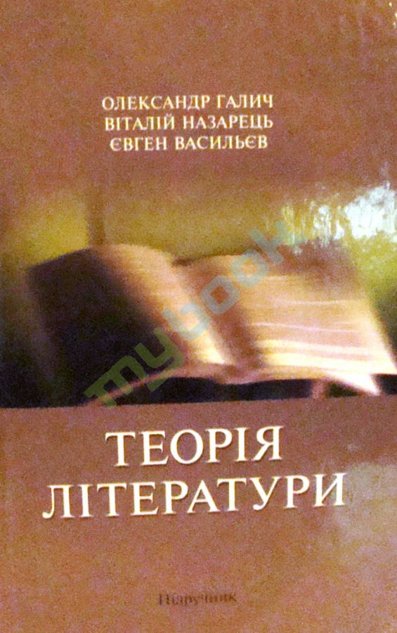 Теорія літератури. Образи в художній літературі