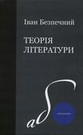 Теорія літератури. Елементи віршування. Мова віршова й прозова