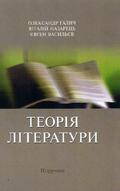 Теорія літератури. Звукова організація мови (фоніка)