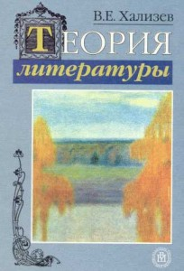 Теорія літератури. Літературні роди та жанри