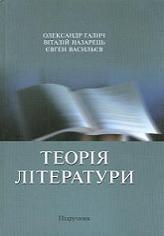 Теорія літератури. Мова як засіб художнього відображення дійсності