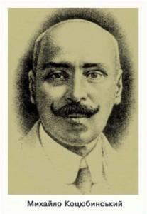 Михайло Коцюбинський (1864-1913). Біографія