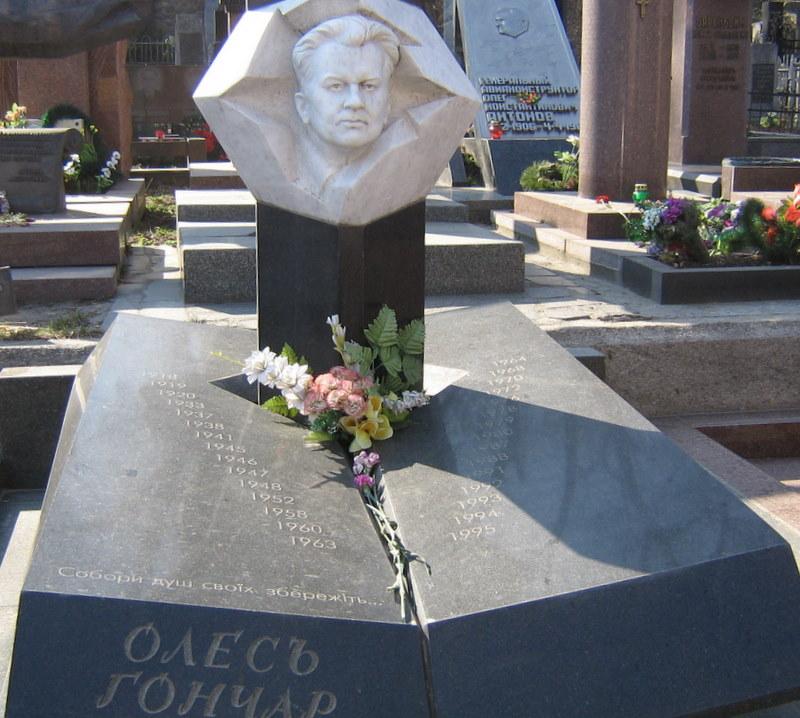 Пам'ятник Олесю Гончару