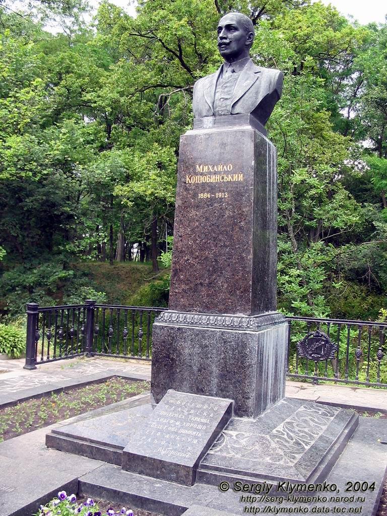 Пам'ятник Коцюбинському