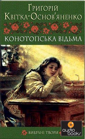 Григорій Квітка-Основ'яненко. Повість Конотопська відьма скорочено