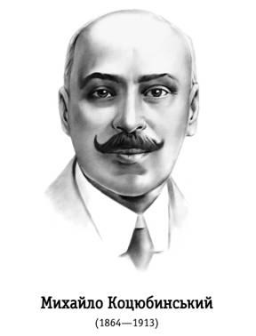 Коцюбинський Михайло (1864-1913). Біографія
