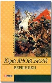 Юрій Яновський. Роман Вершники. Скорочено
