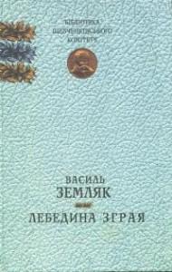 Василь Земляк. Роман Лебедина зграя скорочено