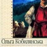 Ольга Кобилянська. Повість «Земля». Скорочено.