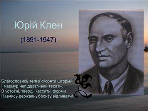 Юрій Клен - Освальд Бургардт (1891-1947). Біографія