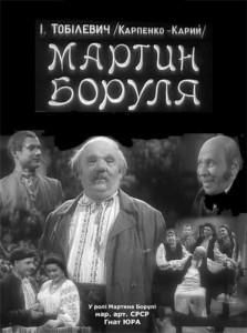 Іван Карпенко-Карий. Мартин Боруля. Скорочено