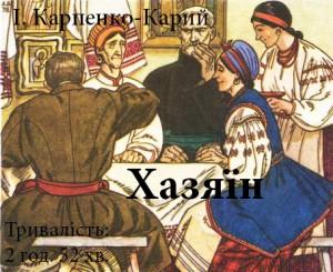 Іван Карпенко-Карий. П'єса Хазяїн Скорочено
