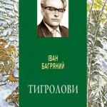 Іван Багряний «Тигролови». Скорочено.