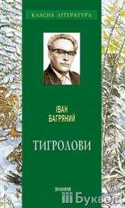 Іван Багряний Тигролови cкорочено