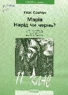 Улас Самчук публіцистична стаття Нарід чи чернь