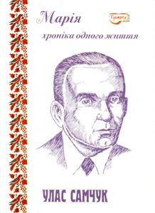 Улас Самчук. Роман - хроніка МАРІЯ скорочено