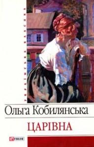 Ольга Кобилянська повість Царівна скорочено
