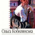 Ольга Кобилянська повість Царівна скорочено.