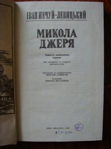 Іван Нечуй-Левицький повість Микола Джеря скорочено