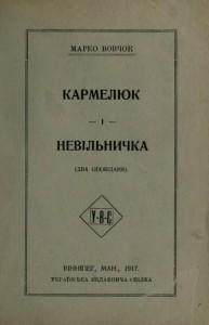 Марко Вовчок Кармелюк