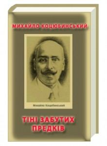 Михайло Коцюбинський Тіні забутих предків