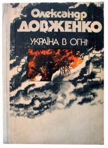 Олександр Довженко Україна в огні скорочено