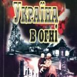 Олександр Довженко. Україна в огні скорочено.