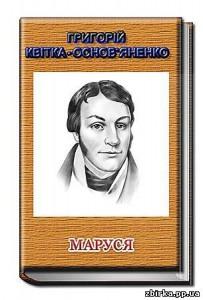 Григорій Квітка-Основ'яненко Маруся скорочено