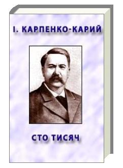 Іван Карпенко-Карий комедія Сто тисяч скорочено