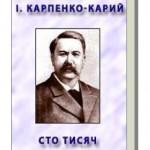 Іван Карпенко-Карий комедія «Сто тисяч» скорочено.