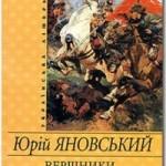 Тести для самоперевірки. Юрій Яновський роман «Вершники».