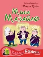 Микола Куліш п'єса Мина Мазайло