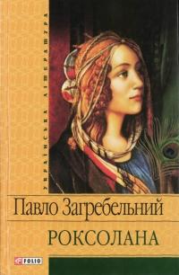 Павло Загребельний роман Роксолана скорочено