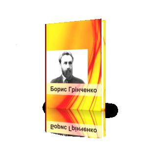 Борис Грінченко Грицько скорочено