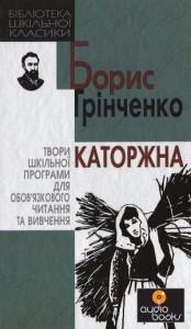 Борис Грінченко Каторжна скорочено
