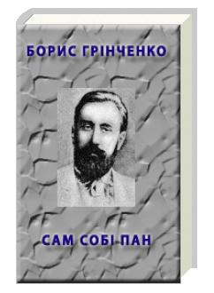 Борис Грінченко Сам собі пан скорочено