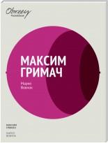 Вовчок Марко оповідання Максим Гримач скорочено