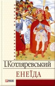 Котляревський Іван поема Енеїда скорочено