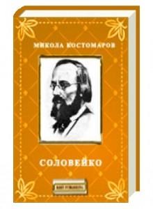 Микола Костомаров Соловейко скорочено