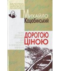 Михайло Коцюбинський Дорогою ціною скорочено