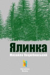 Михайло Коцюбинський Ялинка скорочено