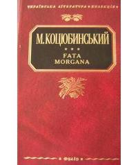 Михайло Коцюбинський Fata morgana скорочено