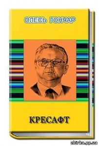 Олесь Гончар Кресафт скорочено