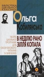 Ольга Кобилянська В неділю рано зілля копала скорочено