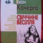 Іван Кочерга Свіччине весілля скорочено