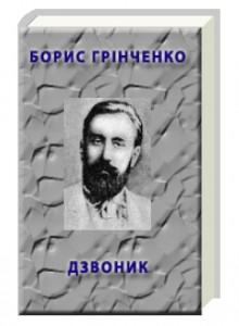 Борис Грінченко Дзвоник скорочено