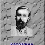 Борис Грінченко Каторжна скорочено.