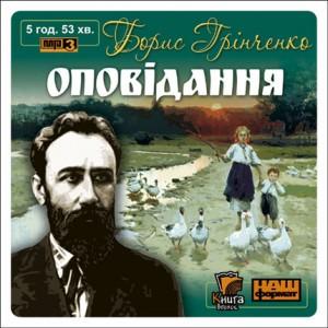 Борис Грінченко Олеся скорочено