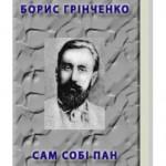 Борис Грінченко «Сам собі пан» скорочено.